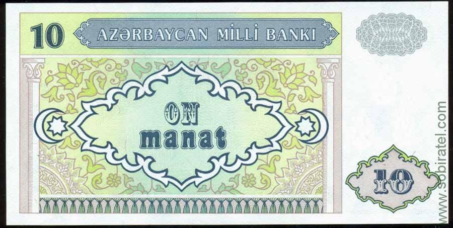 10 манат азербайджан цена юбилейных десятирублевых монет