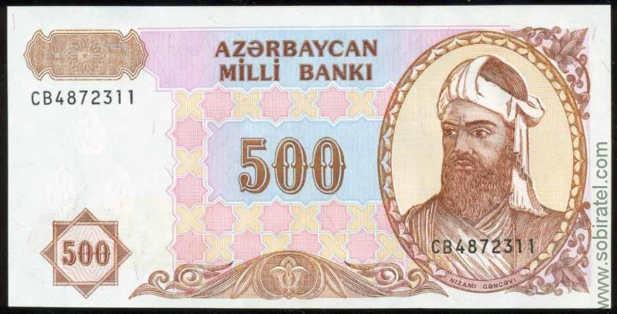 Фото 500 манат 2001 года коллекция десятирублевых монет список