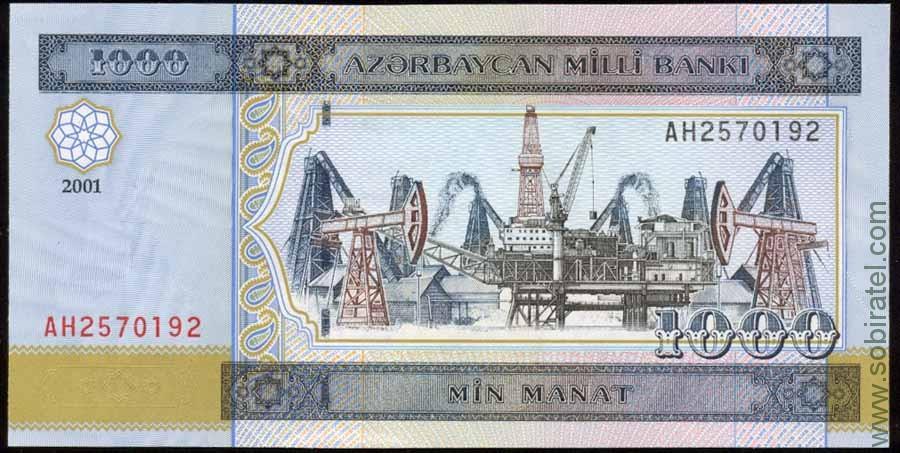 1000 манат 1994 золото цена 500 рублей 1992