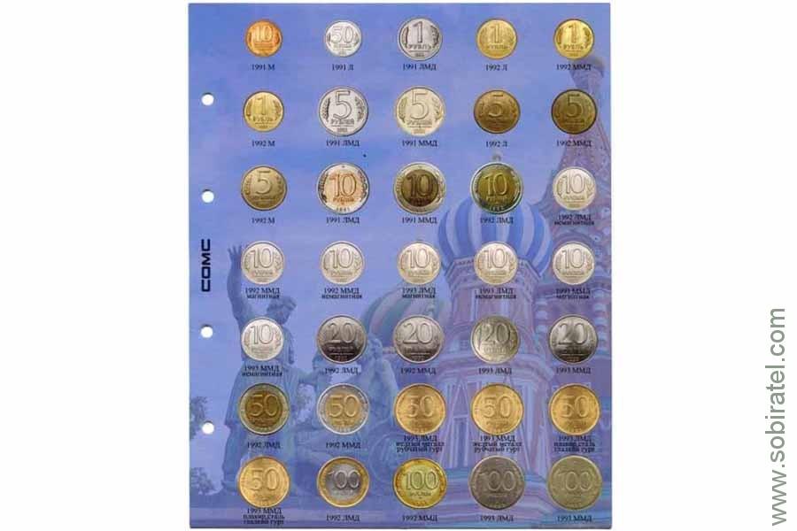 Разделитель для разменных монет ссср - россия, 1991 - 1993.